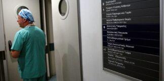 Οδηγίες προς νοσοκομεία για συνοδούς ασθενών και ιατρικούς επισκέπτες