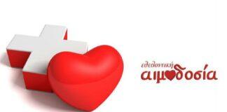 Εθελοντική Αιμοδοσία στο Σεράφειο του Δήμου Αθηναίων 5 και 6 Σεπτεμβρίου