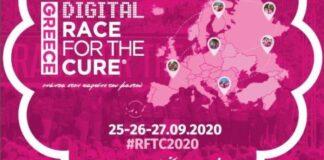 H AstraZeneca - Greece Race for the Cure: «Εσύ ενημερώθηκες για τον γονιδιακό έλεγχο;»