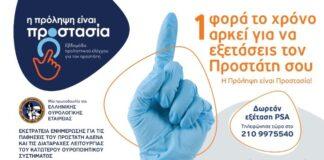 Ελληνική Ουρολογική Εταιρεία: «Μία φορά το χρόνο αρκεί για να εξετάσεις τον προστάτη σου!»