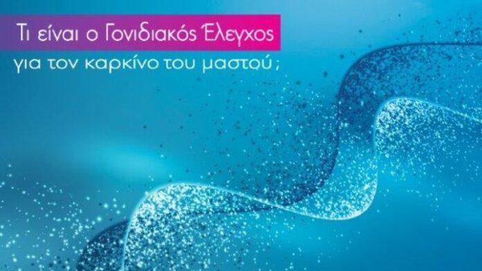 AstraZeneca: Η σημασία του γονιδιακού ελέγχου στην πρόληψη και τη θεραπεία του καρκίνου του μαστού και των ωοθηκών