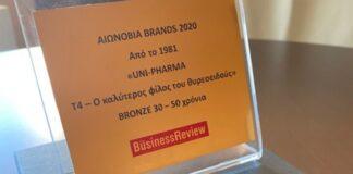 Uni-pharma - Τ4: Ένα από τα αιωνόβια Brands της χώρας μας διακρίθηκε με Bronze μετάλλιο